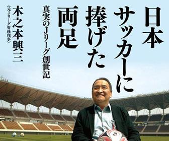 日本サッカーに捧げた両足 ~真実のJリーグ創世記~ (ヨシモトブックス)